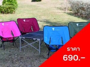 เก้าอี้สนาม เล็ก เบา กางเก็บง่าย 690 บาท