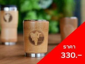 แก้วกาแฟไม้ไผ่ ขนาด 230ml ราคา 330 บาท