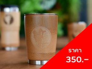 แก้วกาแฟไม้ไผ่ ขนาด 350ml ราคา 350 บาท