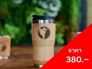 แก้วกาแฟไม้ไผ่ ขนาด 470ml ราคา 380 บาท