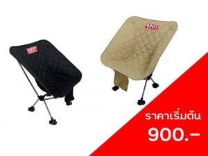 เก้าอี้ตีนเป็ด รับน้ำหนักได้ 150 kg มีสีดำและกากี ราคา 900 บาท